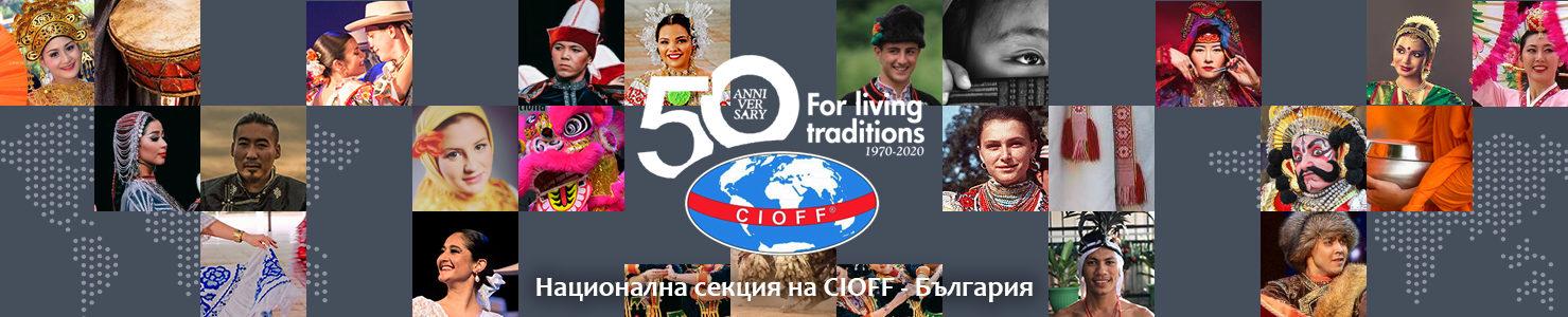 CIOFF България